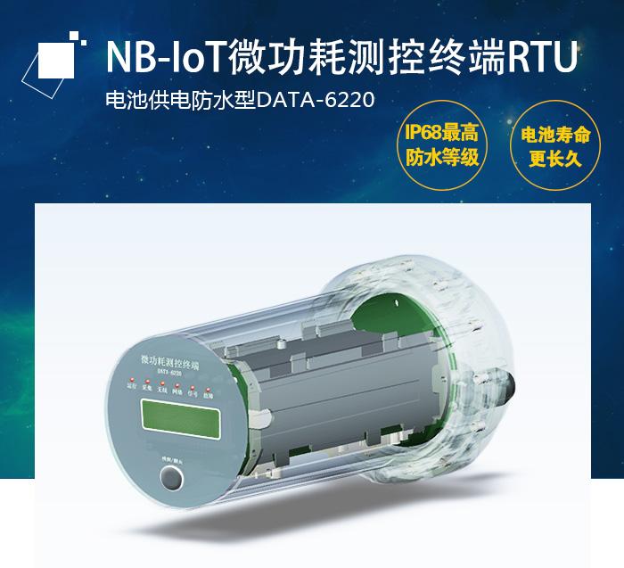 NB-IoT电池供电测控终端RTU(DATA-6220)产品图