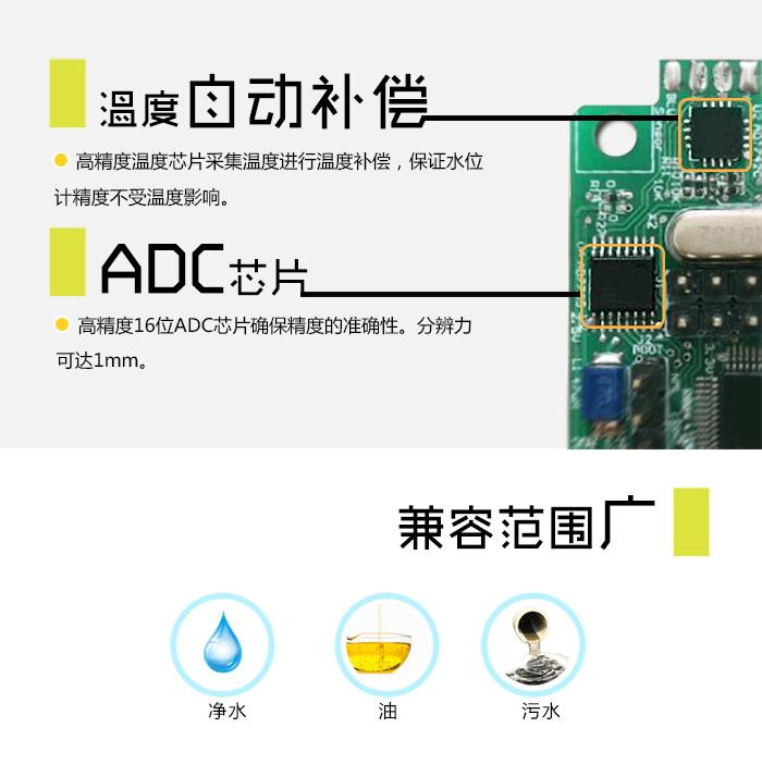 NB-IoT水位计|物联网水位监测终端|NB-IoT投入式液位计|遥测水位计,温度自动补偿,高精度温度采集芯片采集温度进行温度补偿,保证水位计精度不受温度影响;ADV芯片,高精度16位ADC芯片确保精度的准确性。分辨力可达1mm。兼容范围广:净水、油、污水。