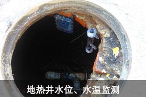 4G电池供电测控终端RTU用于地热井水位水温监测