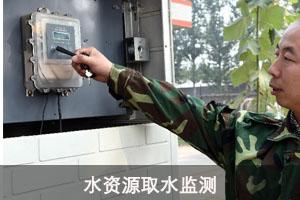 4G电池供电测控终端RTU用于水资源取水监测