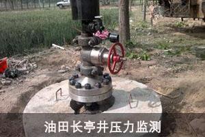4G电池供电测控终端RTU用于长亭井压力监测