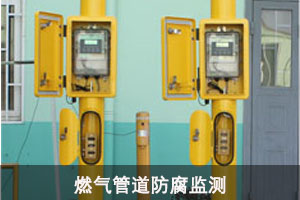 4G电池供电测控终端RTU用于燃气管道防腐监测