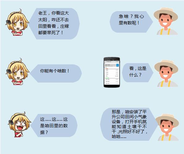 tianjianqixiangjc-1