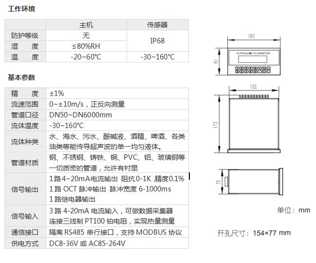 盘装插入式超声波流量计——工作环境和基本参数