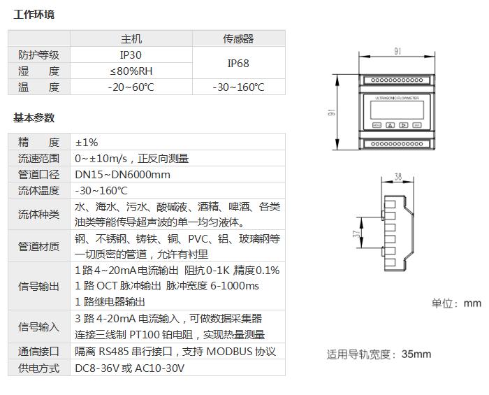 模块管段式超声波流量计——工作环境和基本参数