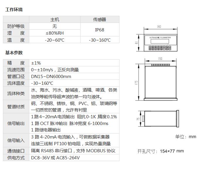 盘装管段式超声波流量 ——工作环境和基本参数