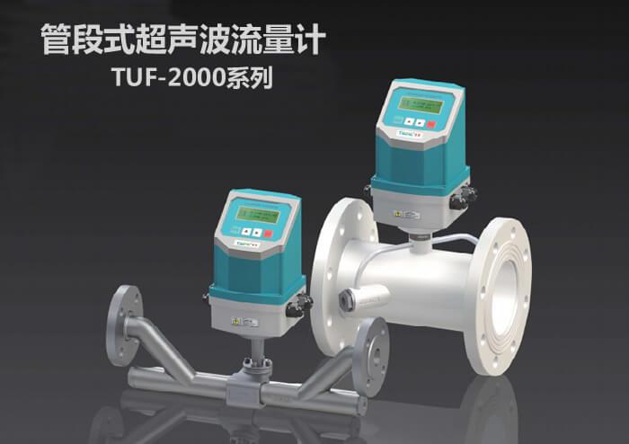 管段式超声波流量计TUF-2000XL