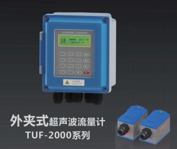 外夹式超声波流量计(TUF-2000系列)