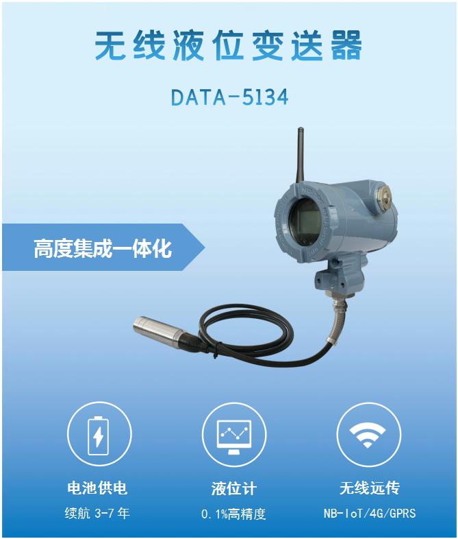 无线液位变送器集液位采集、无线上报、本地数显功能于一体