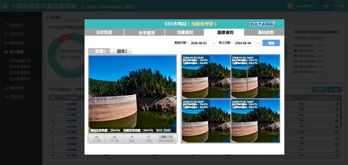 单个水电站图像查询.png