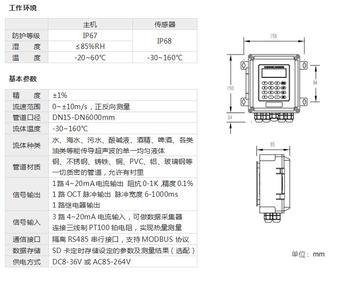 壁挂外夹式超声波流量计——工作环境和基本参数