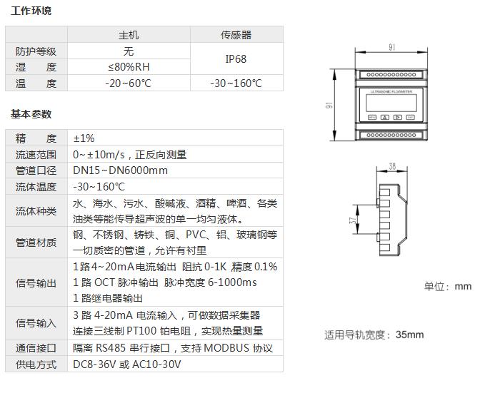模块外夹式超声波流量计,工作环境和基本参数