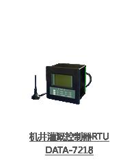 机井灌溉控制器RTU