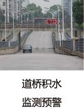 道桥积水监测预警