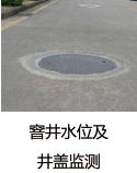 窨井水位及井盖监测