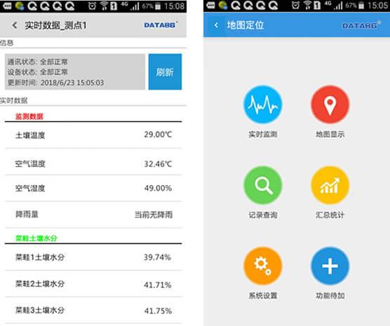 土壤墒情监测系统手机APP软件