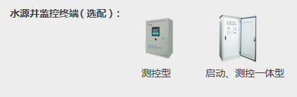 水源井监控终端测控型|水源井监控终端自动测控一体型