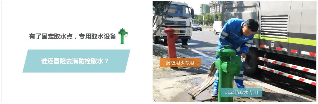 智能取水栓、智能消防栓系统解决方案彻底解决了乱取水问题