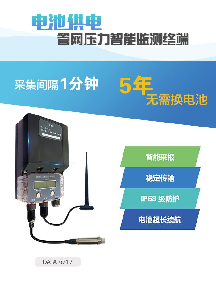 电池供电型管网压力智能监测终端集智能采报、稳定传输、IP68级防护、电池超长续航功能于一体